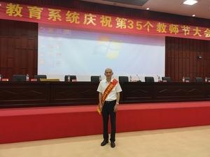 """买球app徐聪校长获评2019年""""全国教育系统先进工作者"""""""