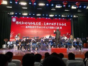 福州市小茉莉交响乐团建团25周年音乐会