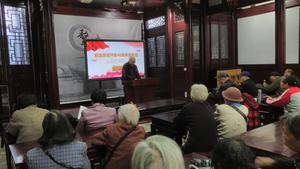 离退协组织庆祝改革开放40周年报告会