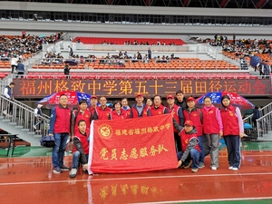 校运会党员志愿服务